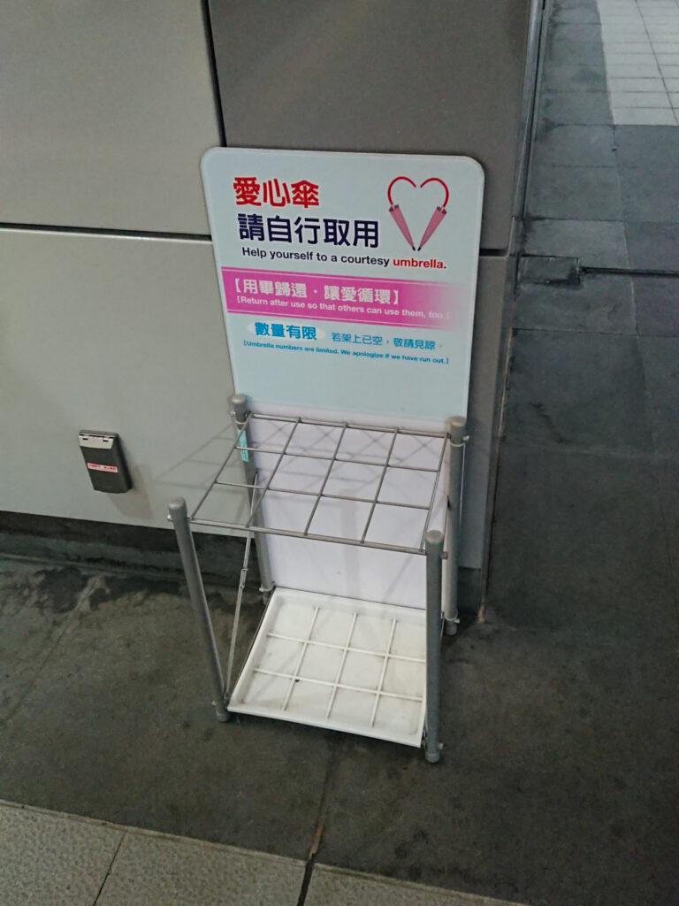 Ein Beispiel für Nettigkeit im öffentlichen Raum: Der Regenschirmverleih an einer Metrostation