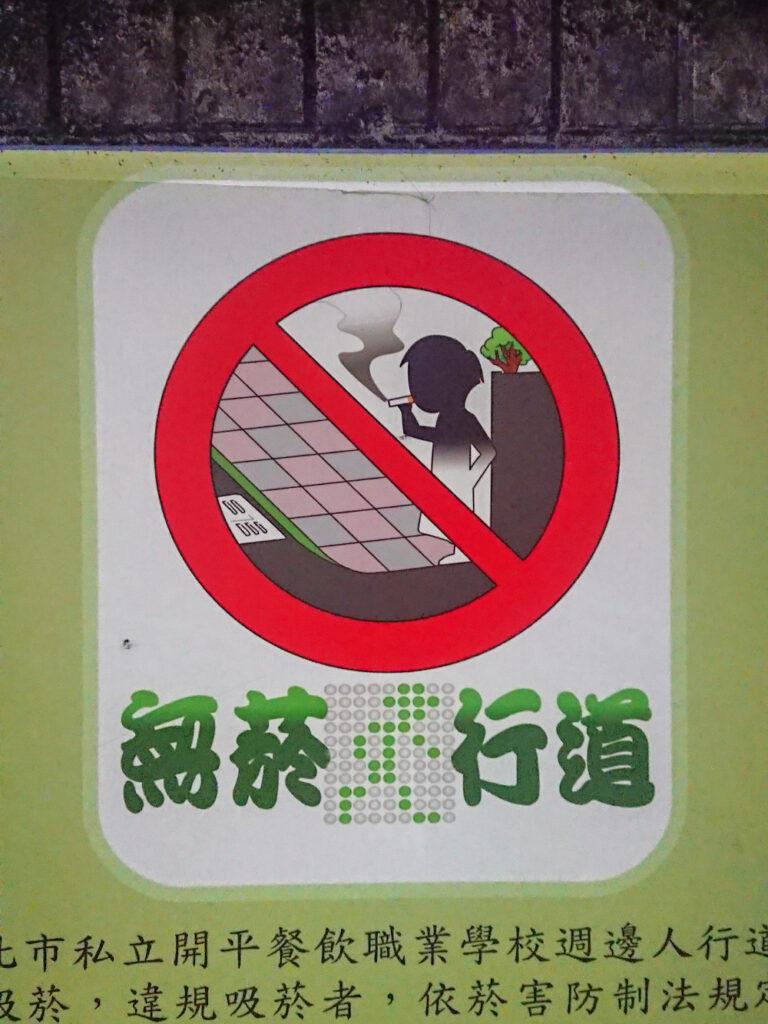Ein Schild, das Rauchverbot an öffentlichen Plätzen verkündet