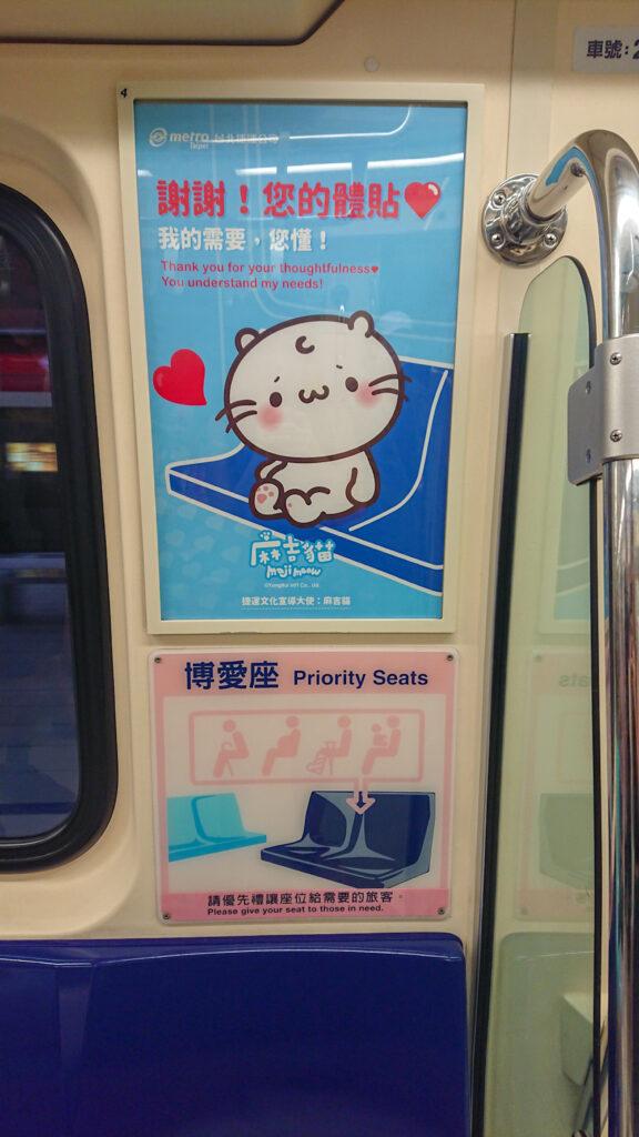 """""""Du verstehst meine Bedürfnisse"""" - Schilder in Taipeh als Beispiel für Nettigkeit im öffentlichen Raum"""